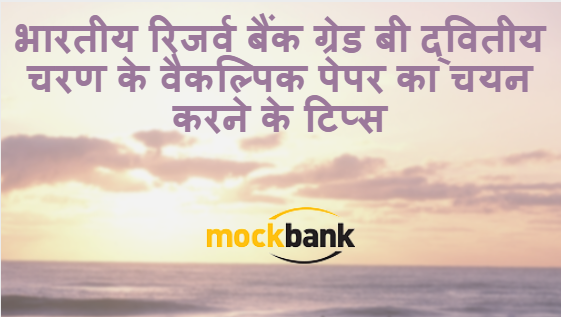 RBI Grade B Phase 2 Selection Hindi