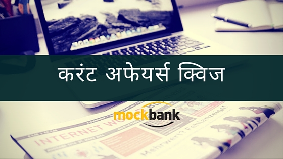 Latest current affairs questions in hindi