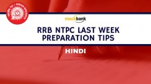 RRB NTPC Exam Last Week Preparation Tips -Hindi