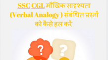 SSC CGL Exam 2016: Solving Verbal Analogy in Hindi