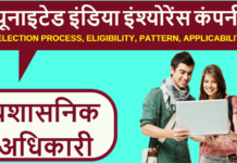 UIIC AO Recruitment in Hindi