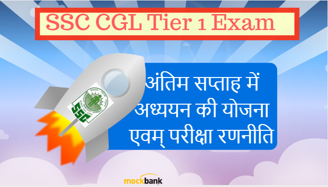 SSC CGL Tier 1 Exam Last Week Selection Booster Plan in Hindi