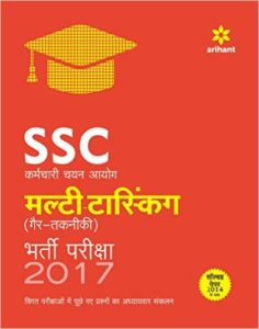 ssc mts books