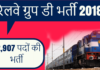 RRB Group D Recruitment Hindi