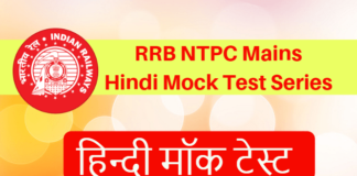 RRB NTPC Mock Test in Hindi