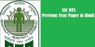 SSC MTS Previous Year Paper in Hindi